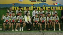 Thai Youth Soccer Team Leaves Hospital After Cave Rescue