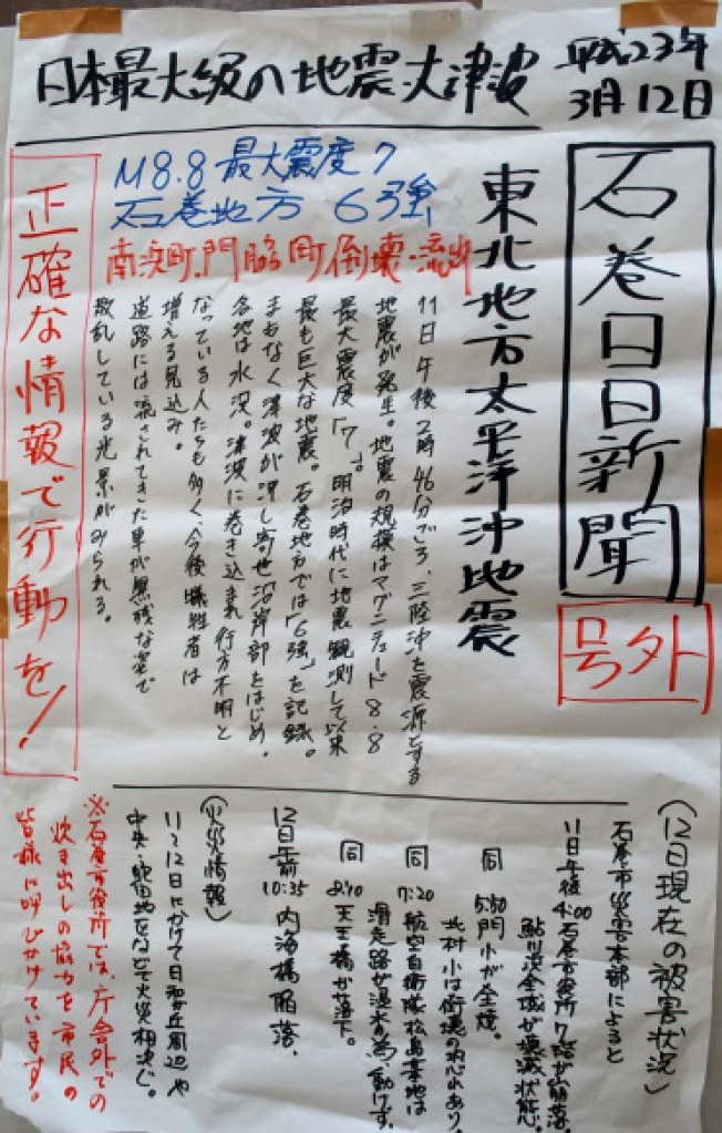 Newseum to Display Handwritten Japanese Newspapers